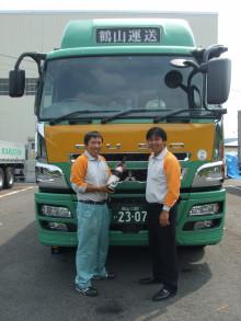 鶴山運送株式会社のブログ