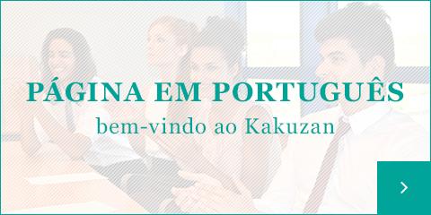 ポルトガル語-求人ページ