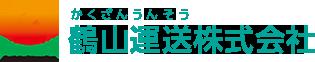 鶴山運送株式会社